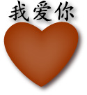 chinese-loveheart-th
